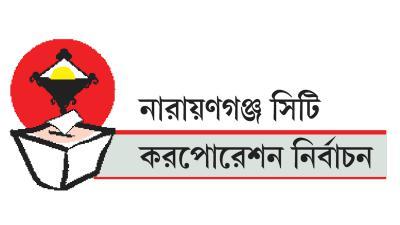 নারায়ণগঞ্জ সিটি করপোরেশন নির্বাচন : আইভীর 'নীরব' কৌশল, সাখাওয়াতের 'সরব'