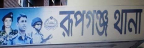 রূপগঞ্জে গাজা ও ইয়াবাসহ শীর্ষ মাদক ব্যবসায়ী গ্রেপ্তার