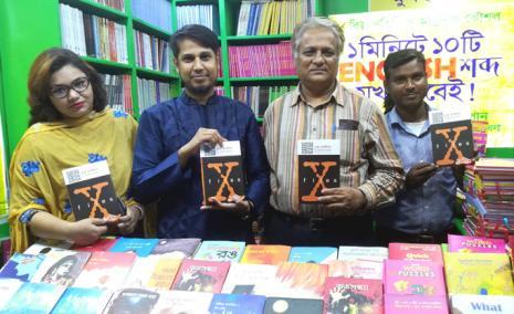 বইমেলায় পাঠক প্রিয়তা পেয়েছে ডা. বদরুল আলমের অদম্য রম্য রচনার বই ' এক্স ফাইলস'