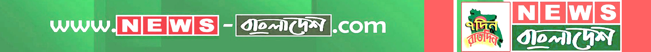 News Bangladesh